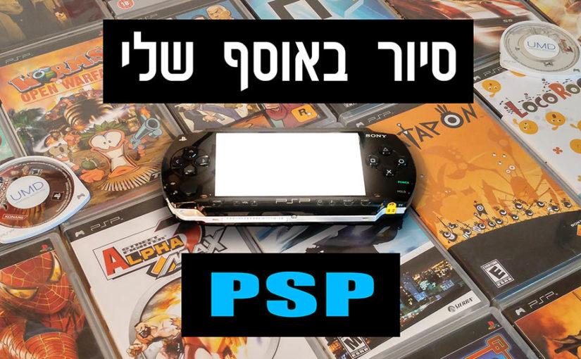 הצצה לאוסף שלי: חלק ראשון – PSP!