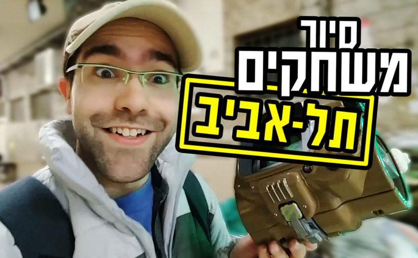 טיול גיימרים בתל-אביב